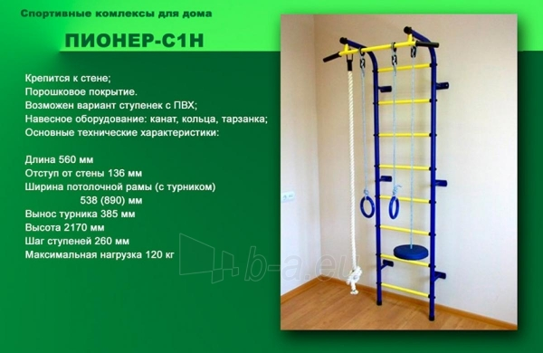 Švediška gimnastikos sienelė Pioner-C1H, mėlyna/raudona/geltona Paveikslėlis 3 iš 3 310820040604